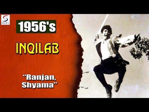 Inqilab | Ranjan, Shyama | 1956 | HD