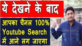 Youtube Channel Ko Search me kaise Laye | How To Make Youtube Channel Searchable