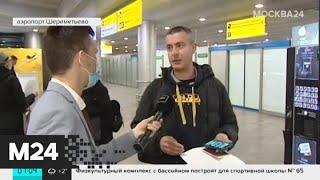 В Шереметьево усилили медицинский контроль из-за коронавируса - Москва 24