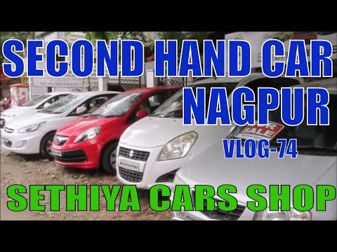 Second hand CAR in NAGPUR VLOG-74 | cheap rate USED CAR in nagpur (Sethiya cars nagpur)
