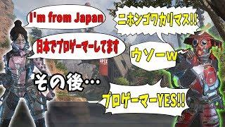 神回!!日本語が通じる外国人と仲良くなって一緒にチャンピオン取ってみた【Apex Legends】 thumbnail