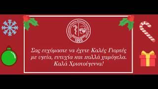 Χριστούγεννα 2018 - ΕΕΦΙΕ Αθήνας