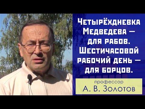 4-дневка Медведева - для рабов. 6-часовой рабочий день - для борцов. Профессор А.В.Золотов.