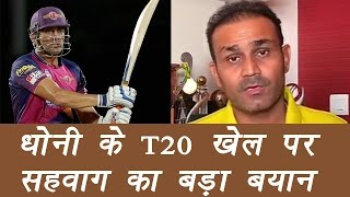 IPL 2017: MS Dhoni gets support by Virender Sehwag on his T20 form   वनइंडिया हिन्दी