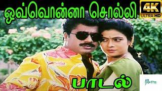 Ovanna Solli Solli    ஒவ்வொன்னாசொல்லி சொல்லி   Mano, K. S. Chithra   Love Duet H D Song
