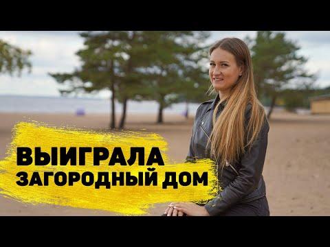 Яна Корсакова выиграла загородный дом в «Золотой подкове»