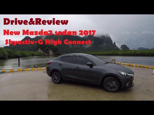 ?????&??????? New Mazda2 sedan 2017 Skyactiv-G High Connect Drive&review [Thai]