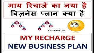 what is change in myrecharge