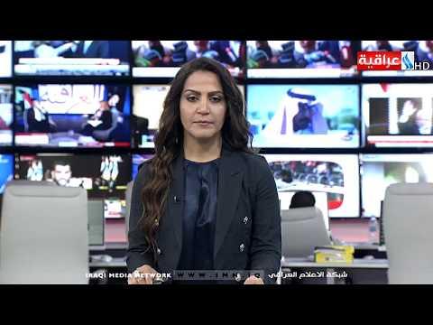 نشرة الثامنة من العراقية IMN ليوم 12 5 2018