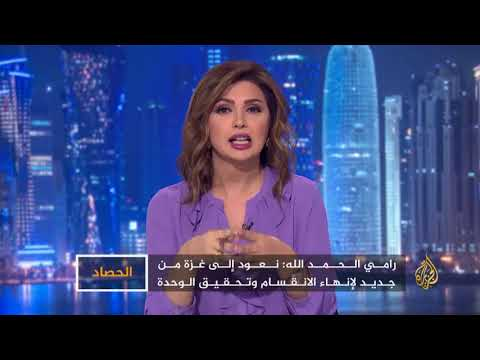 الحصاد-المصالحة الفلسطينية.. الحمد الله في غزة
