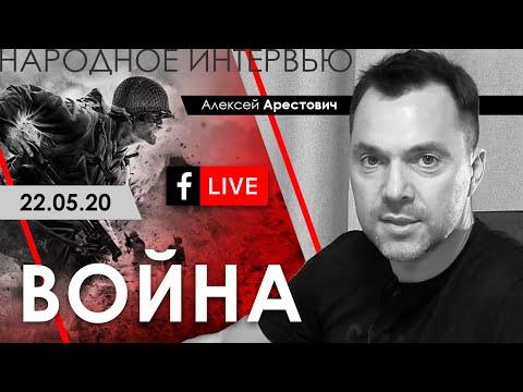 Арестович: Народное интервью «Война». ФБ-live 23.05.20