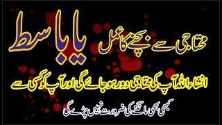 Ya Basito, Mohtaji Se Bachnay Ka Wazifa In Urdu Hindi | Best Wazifa For Hajat