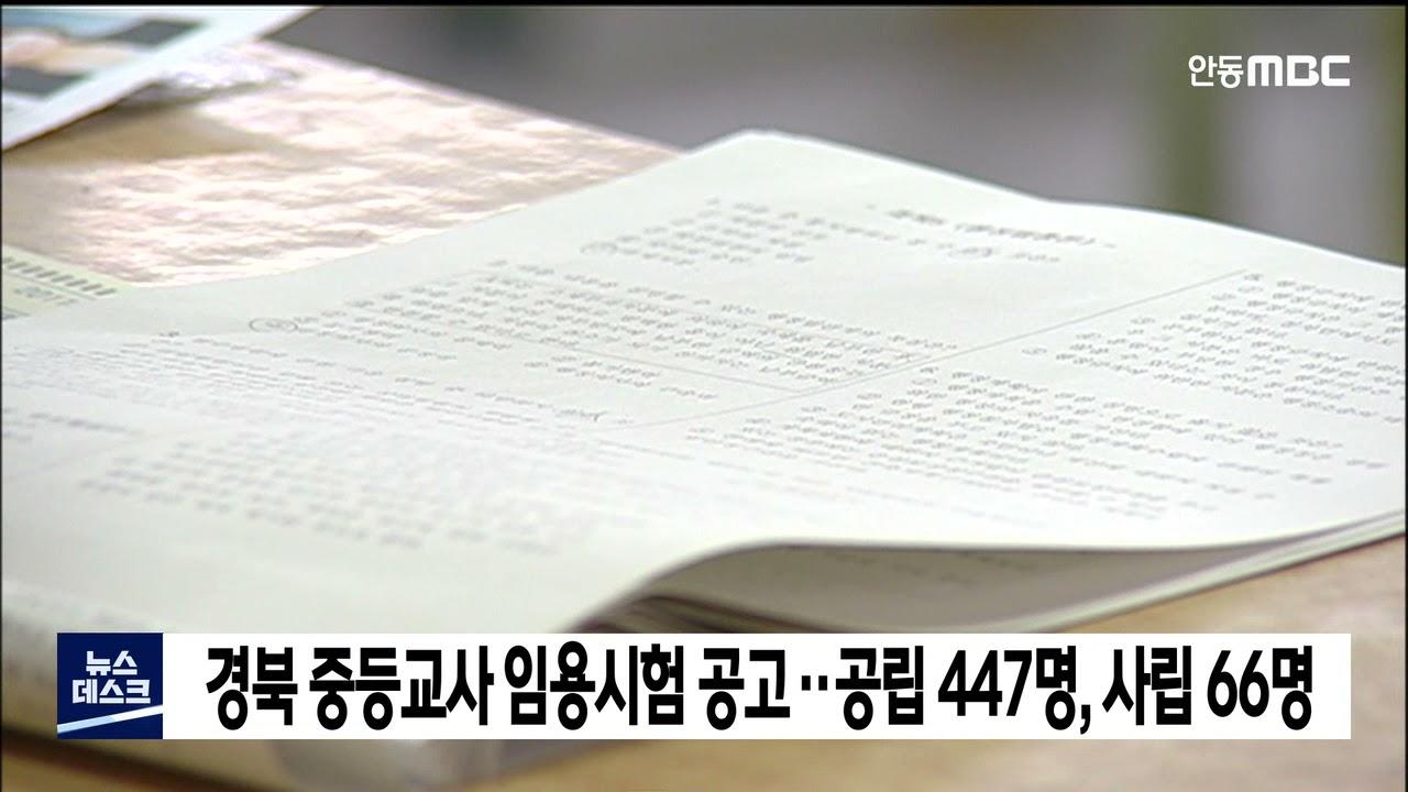 경북 중등교사 임용시험 공고..공립 447명, 사립 66명 / 안동MBC