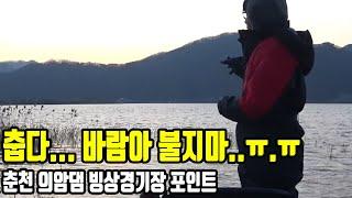 춘천 의암댐 빙상경기장 포인트 겨울 붕어 낚시 / 추운…