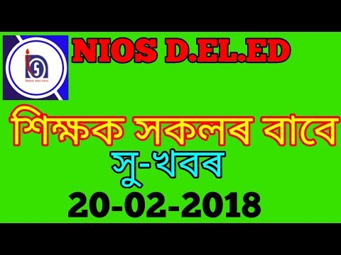 NIOS D.EL.ED GOOD NEWS FOR ALL UNTRAIN TEACHERS FROM NIOS TO KNOW IN DETAILS CLICK NOW.