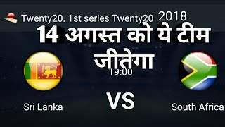 14 August 1st T20 series 2018 || Srilanka vs south Africa || cricket prediction today ||