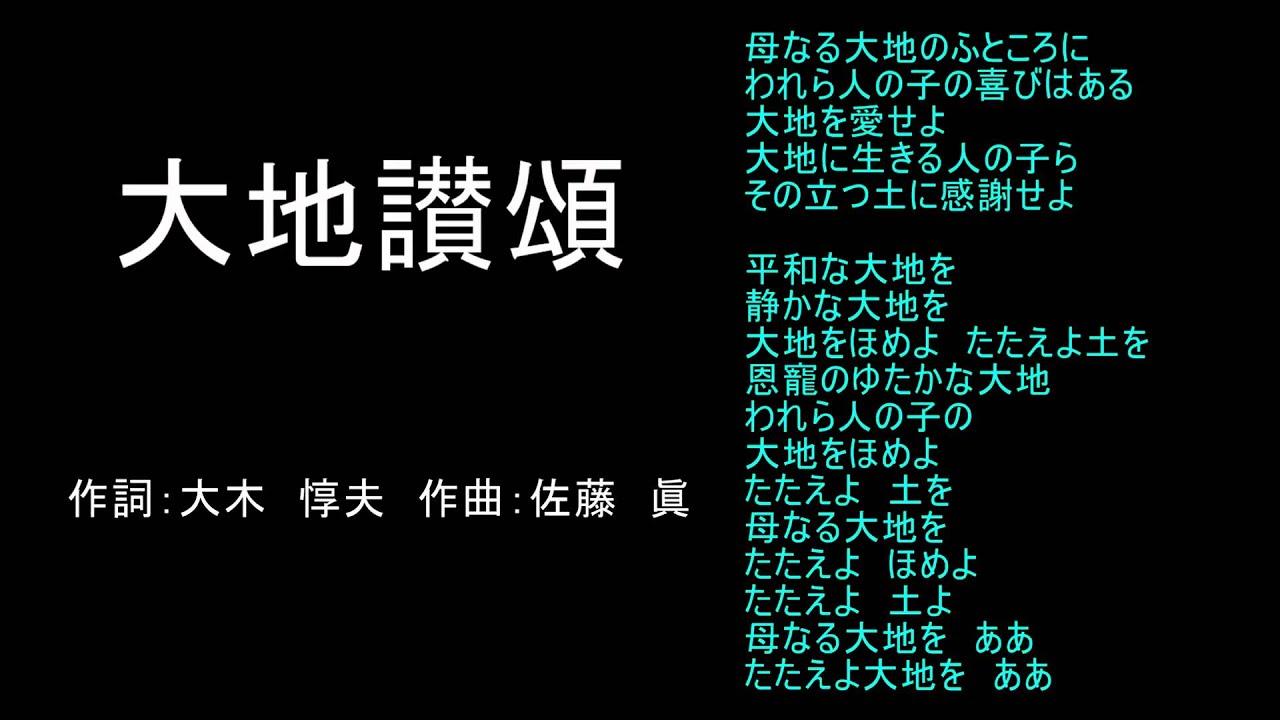 大地 讃 頌 歌詞 大地讃頌 歌詞 TOKYO VOICES