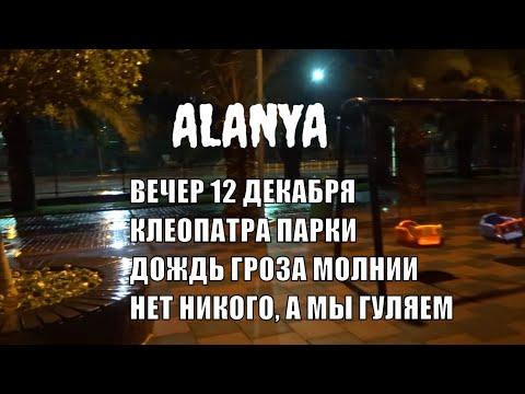 Вечер 12 декабря Аланья Клеопатра Дождь Я один на улице никого