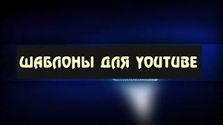30 НОВЫХ ШАБЛОНОВ ДЛЯ ВАШЕГО YouTube КАНАЛА