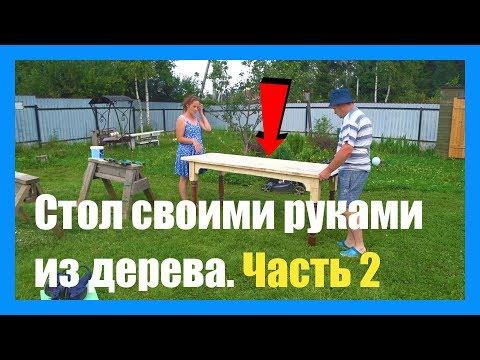 Делаем обеденный стол своими руками из дерева. Как сделать кухонную мебель для дачи, деревни.