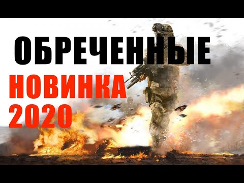 ОБРЕЧЕННЫЕ - НОВИНКА 2020 - военно - исторический фильм 2020 - смотреть  -  отличный фильм онлайн