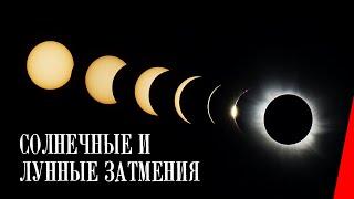 Солнечные и лунные затмения (1940) документальный фильм