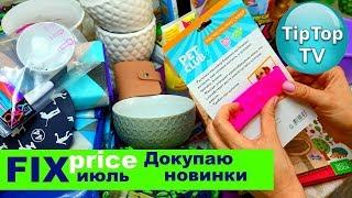 ФИКС ПРАЙС ИЮЛЬ НОВЫЕ НОВИНКИ ПОКУПКИ❤️ТИП ТОП ТВ