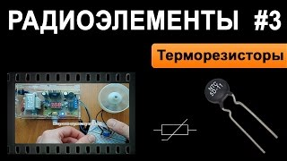 терморезисторы - Радиоэлементы #3