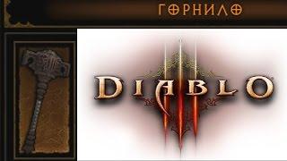 Diablo III Горнило