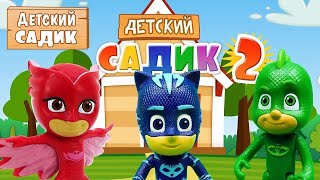 Мультики для дітей. Герой в масках в садку. Відео з іграшками.