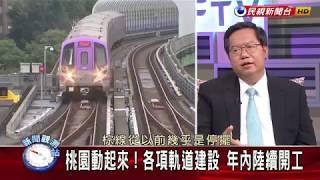 2018.6.30【新聞觀測站】桃園市長 鄭文燦 專訪