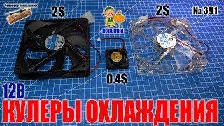 видео Воздушный конденсатор охлаждения