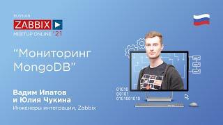 Мониторинг MongoDB с Zabbix