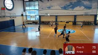 НАЛБ (LIVE): Ръш Баскетбол — Алфа