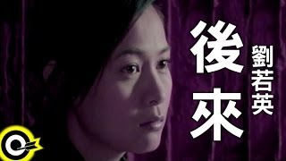 劉若英 René Liu【後來 Later】Official Music Video thumbnail