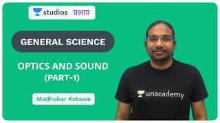 L7: Optics and Sound (Part-1) I General Science | UPSC CSE - Hindi I Madhukar Kotawe