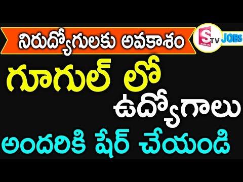 Jobs In Google Hyderabad | Google Jobs In Hyderabad | Hyderabad Jobs | SumanTv Jobs