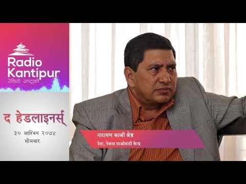 The Headliners interview with Narayan Kaji Shrestha | Journalist Anil Pariyar | 16 October 2017