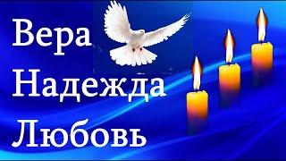 С Днем  ВЕРЫ, НАДЕЖДЫ, ЛЮБОВИ! Красивый стих ТРИ СВЕЧИ Поздравление с Днем Ангела!