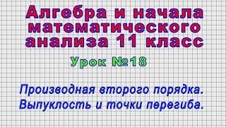 алгебра 11 класс (Урок18 - Производная второго порядка. Выпуклость и точки перегиба.)