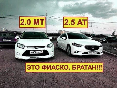 СЛАБОНЕРВНЫМ НЕ СМОТРЕТЬ!!! Мазда 6 2.5 VS Форд Фокус 3 2.0. Гонка!!!