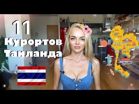 11 КУРОРТОВ ТАИЛАНДА. Обзор лучших курортов.