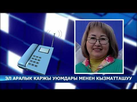 """""""Ала-Тоо"""" маалымат программасы: жума, 27.03.2020 (21:00)"""