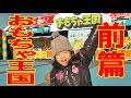 紗奈、おもちゃ王国へ!※前篇※ (2015.12.29) 【栢野紗奈】
