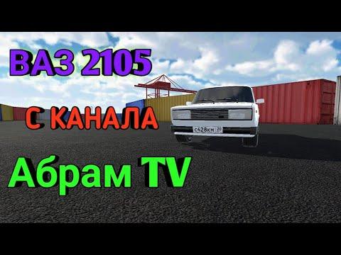 ВАЗ 2105 С КАНАЛА Абрам TV +(УГАРНЫЙ МОНТАЖ )