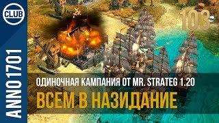 Anno 1701 прохождение одиночной кампании от Mr. Strateg 1.20 | 103