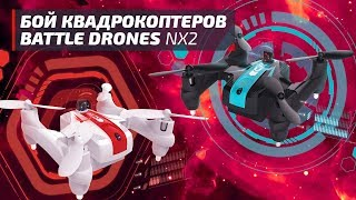 Радиоуправляемый бой квадрокоптеров Pilotage NX2
