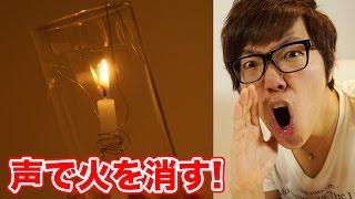 【音量注意】声でろうそくの火を消せるか実験してみた! thumbnail