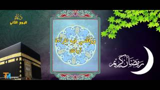 دعاء اليوم الثاني من شهر رمضان . بصوت أبو فراس البرني