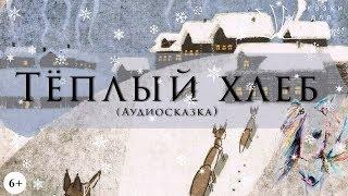Теплый хлеб   Константин Паустовский   Аудиосказки с картинками